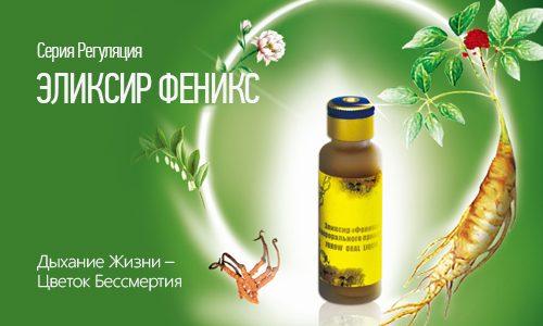 Эликсир Феникс Fohow