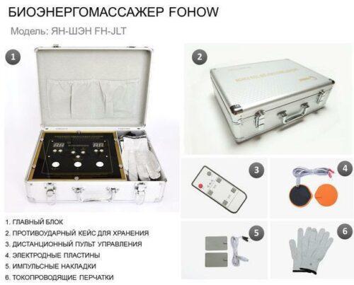 Биоэнергомассажер для тела Fohow
