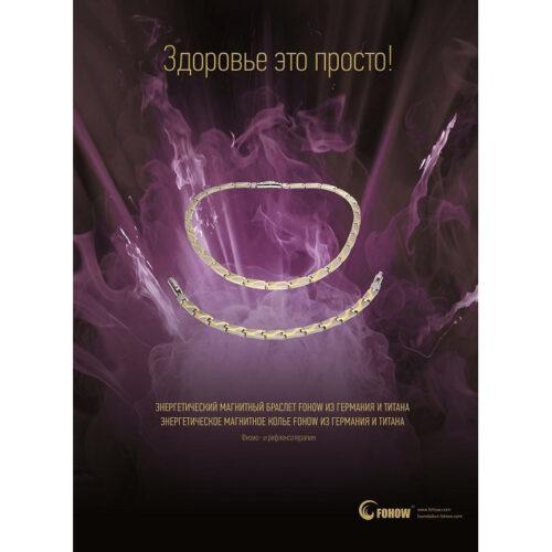 Энергетический браслет и колье Феникс