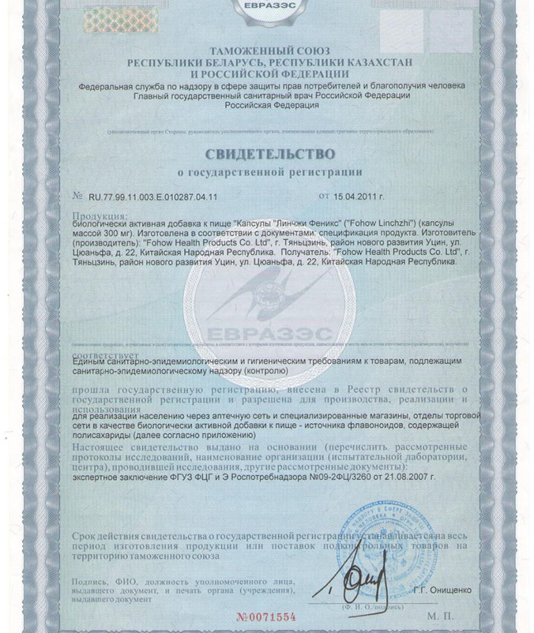 Сертификат капсулы Линчжи Феникс