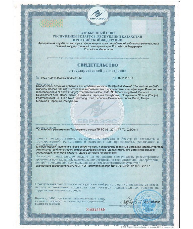 Сертификат Кальций Хайцао Гай