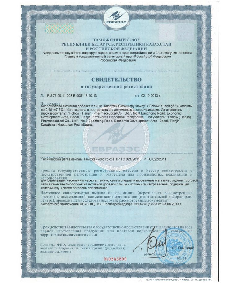 Сертификат Сюэчинфу Феникс